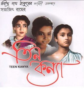 Teen Kanya, Three Daughters, Satyajit Ray, India, film, cinema, Bengal, Bengali,