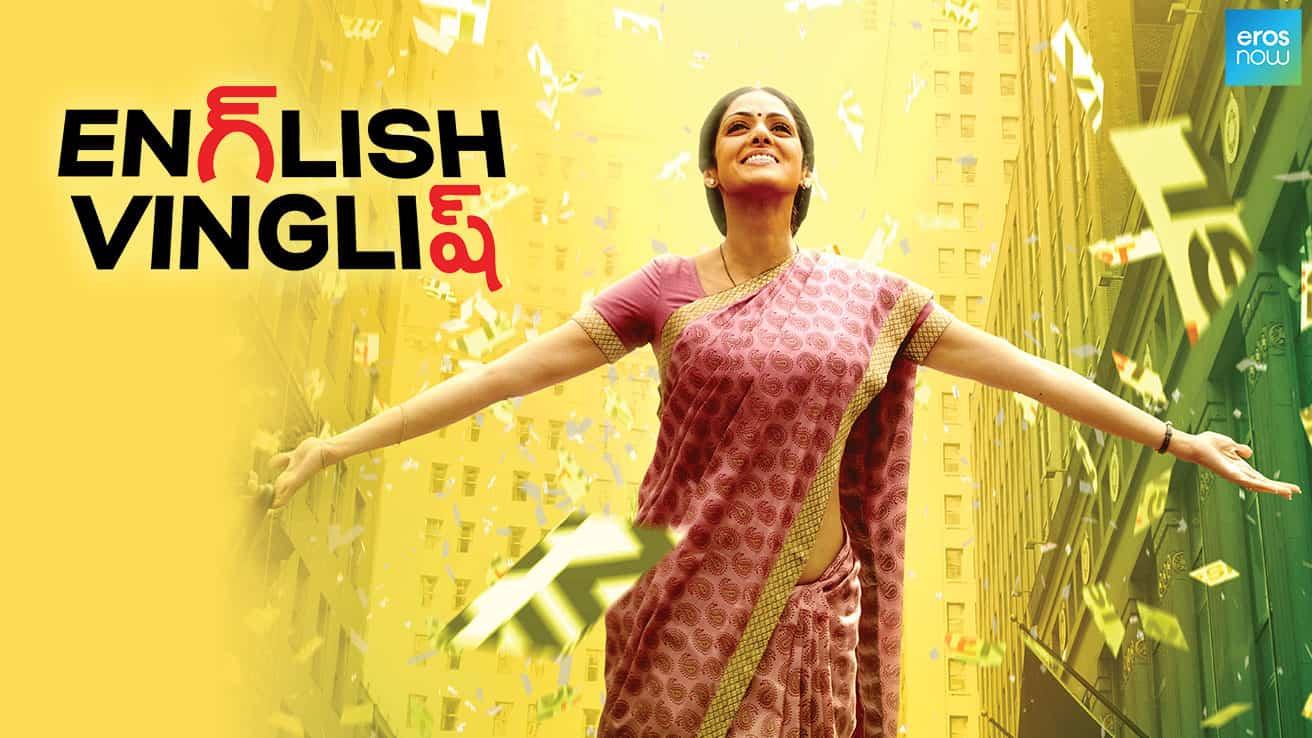 poster for Hindi film English Vinglish